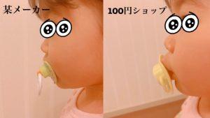 100円おしゃぶり