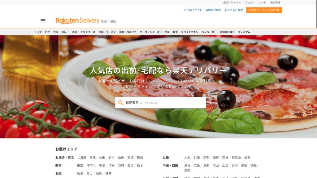 楽天デリバリーの公式ホームページ