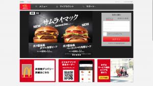 マクドナルドの公式ホームページ
