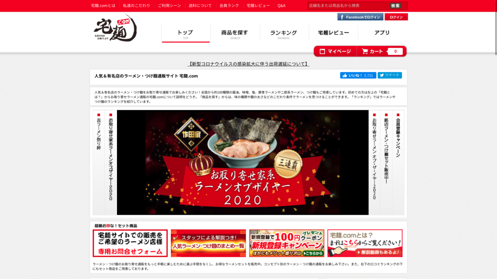 宅麺の公式ホームページ