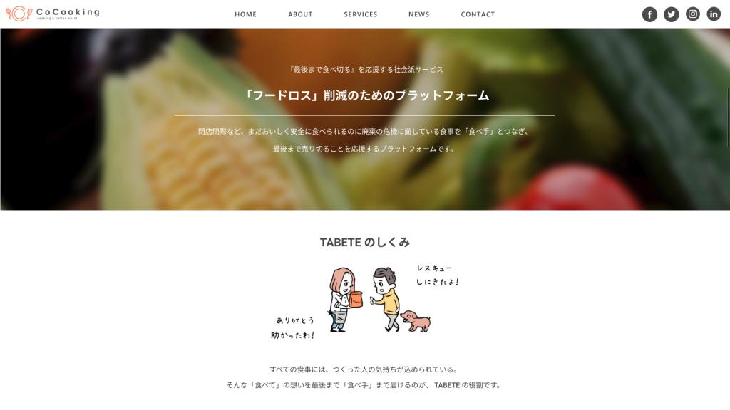 tabete(タベテ)公式サイト