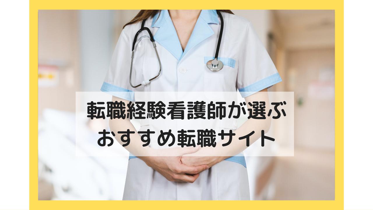 転職 看護 サイト 師